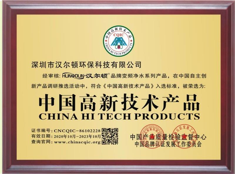 中国高新技术产品.jpg
